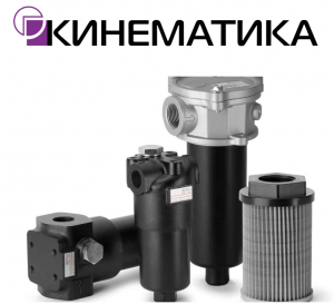 Гидравлические-фильтры